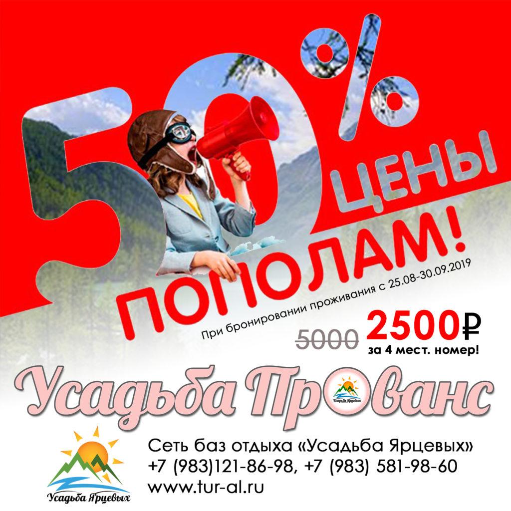 Скидка 50% база отдыха Прованс Горный Алтай Чемал
