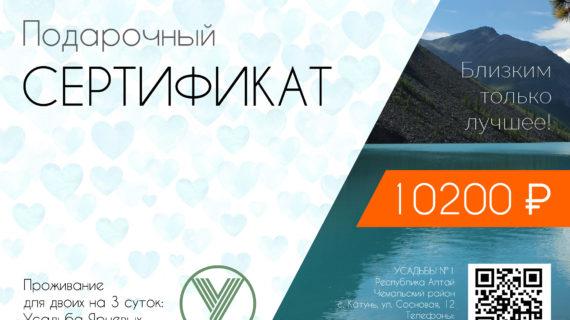 Подарочный сертификат для двоих на 3 суток за 10200 руб