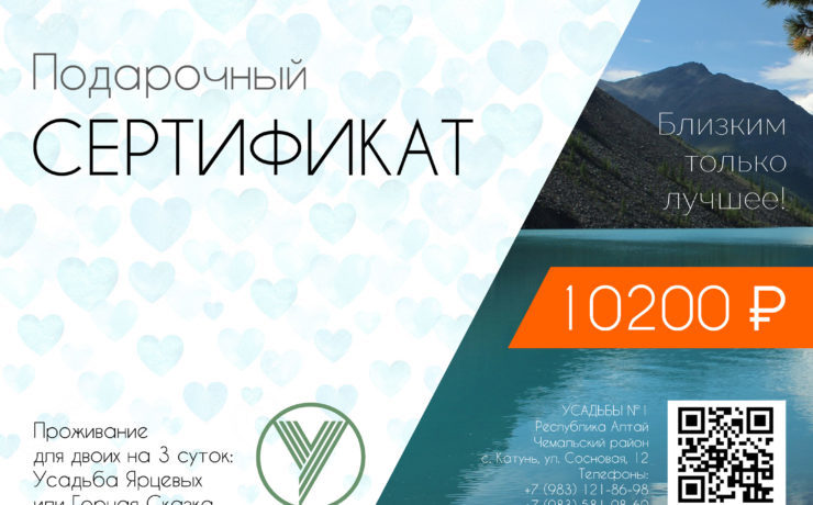 Подарочный сертификат для двоих на 5 суток за 17000 руб