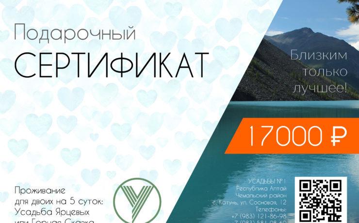 Подарочный сертификат для двоих на 3 суток за 13200 руб