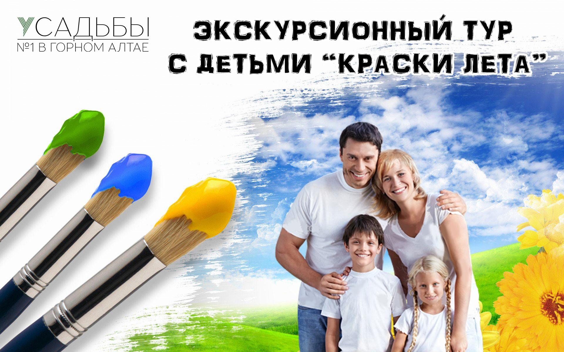 """Экскурсионный тур с детьми """"Краски лета"""""""