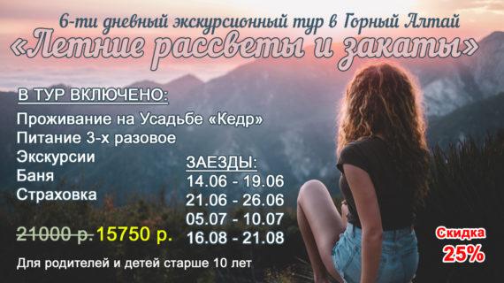 Экскурсионный тур «Летние рассветы и закаты» / Горный Алтай 2020