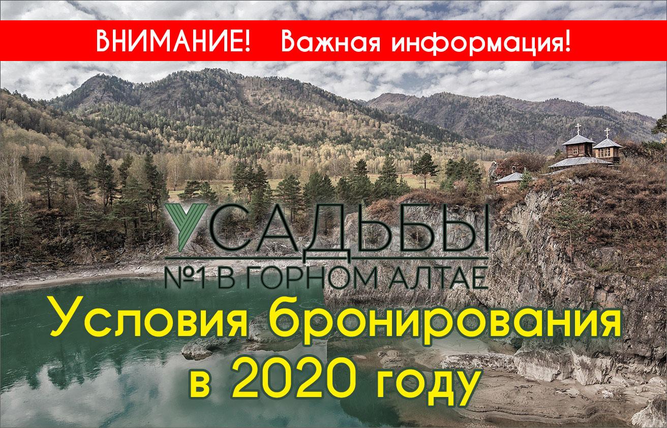 Условия бронирования проживания на Усадьбах №1 в 2020 году