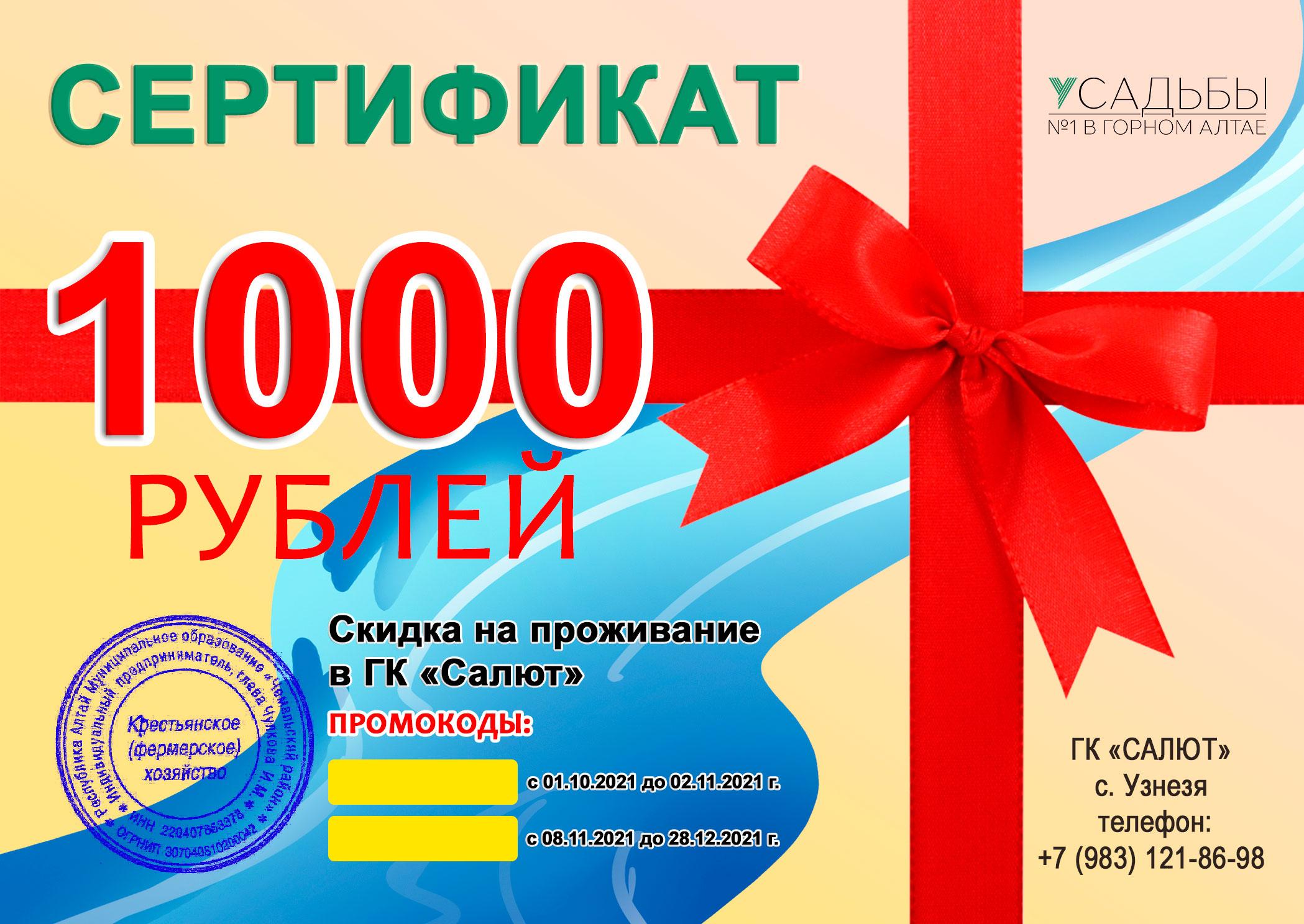 """Дарим нашим постоянным гостям 1000 рублей на проживание в ГК """"Салют"""""""