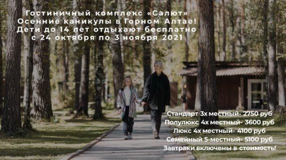 """Акция """"Осенние каникулы"""" в ГК """"Салют"""". Дети до 14 лет бесплатно."""